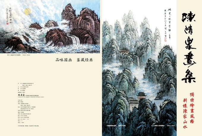 中国嘉德打造《陈清泉画集》出版