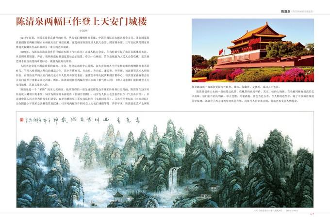 著名画家陈清泉山水画中的风水之学