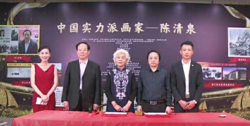 陈清泉作品全国巡回展在黄山开幕