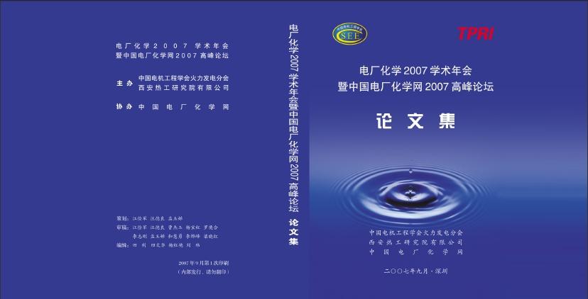 2007电厂化学学术年会论文集