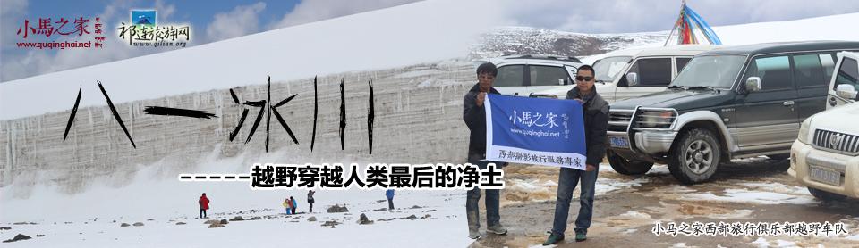 世界上最后的净土――八一冰川