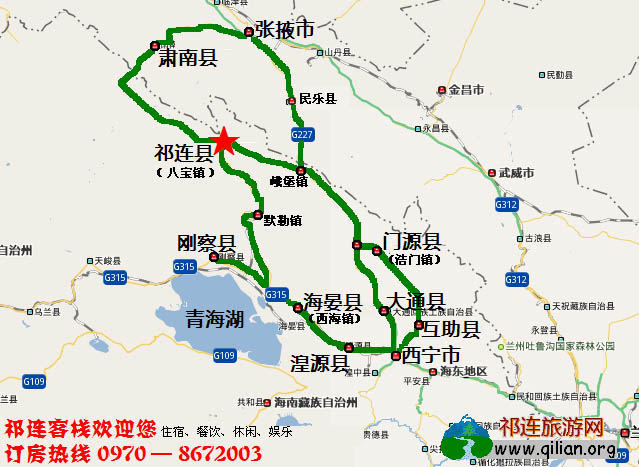 祁连县旅游(公路)交通地图详解
