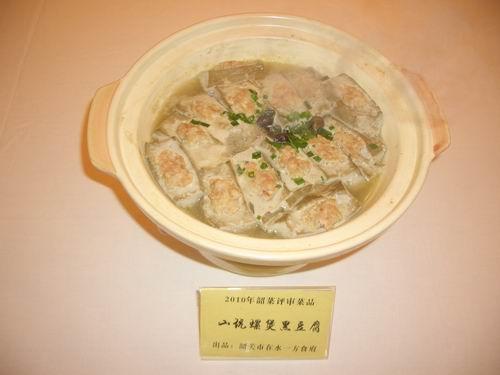 2010韶关十大名菜-山坑螺煲黑豆腐