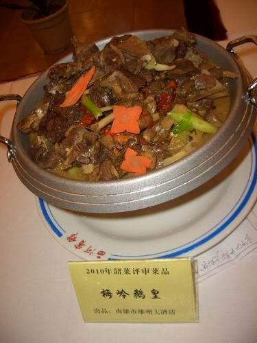 2010韶关十大名菜-梅岭鹅王