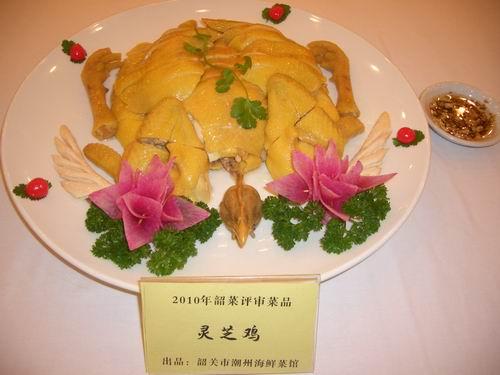 2010韶关十大名菜-粤北灵芝鸡