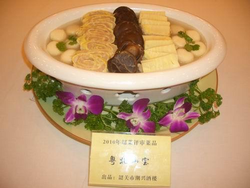 2010韶关十大名菜-粤北山宝