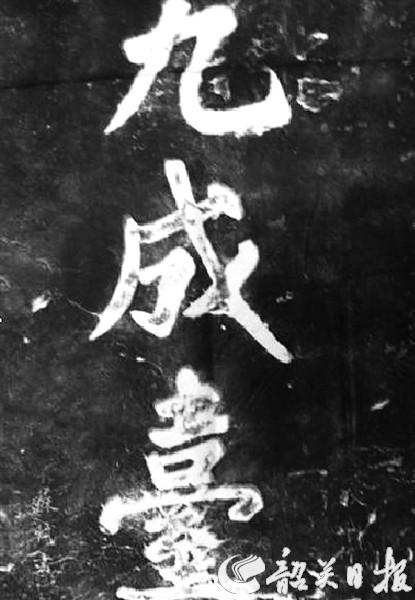 """寻找曲江二十四景之 九成台与""""九成遗响"""""""