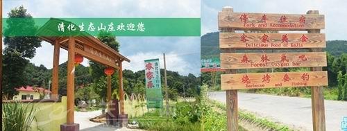 清化生态山庄