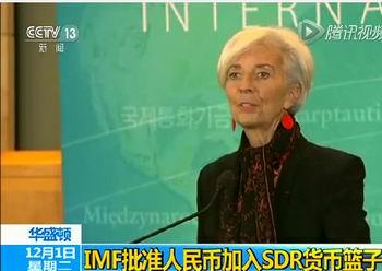 IMF将人民币纳入SDR货币篮子,明年10月生效,出国玩再也不用换汇了