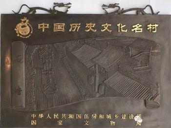 """仁化县石塘村荣获""""中国历史文化名村""""称号"""