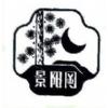 景阳冈 29类
