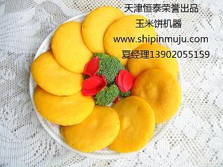 玉米饼机器
