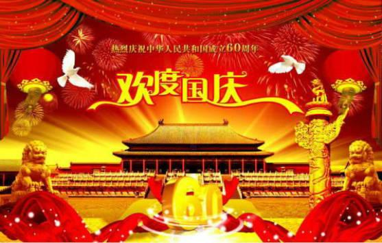 国庆60周年图片素材