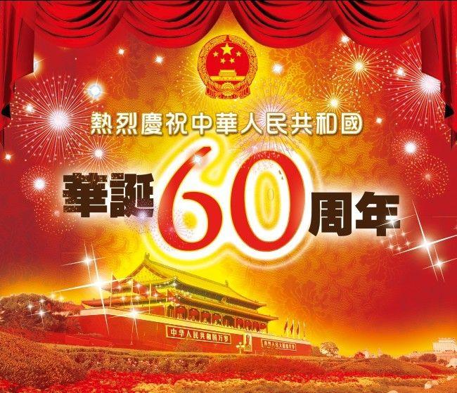 建国60周年国庆喜庆图片