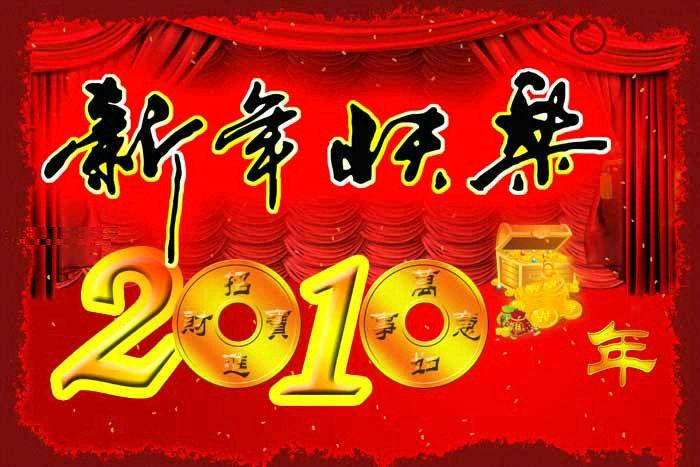2010新年图片