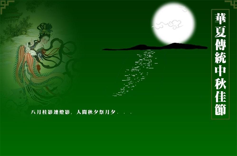 2010年中秋节图片素材