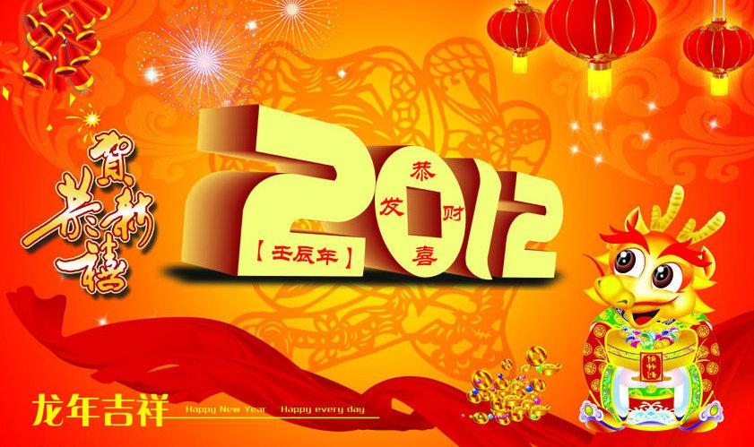 最新2012年喜庆图片素材