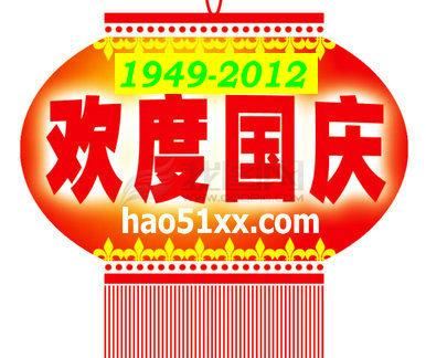 国庆61周年素材