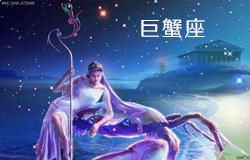 12星座-巨蟹座