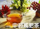 中药减肥茶