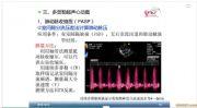 肺动脉高压超声估测方法16