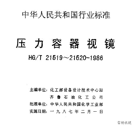 HG/T21619-1986视镜标准