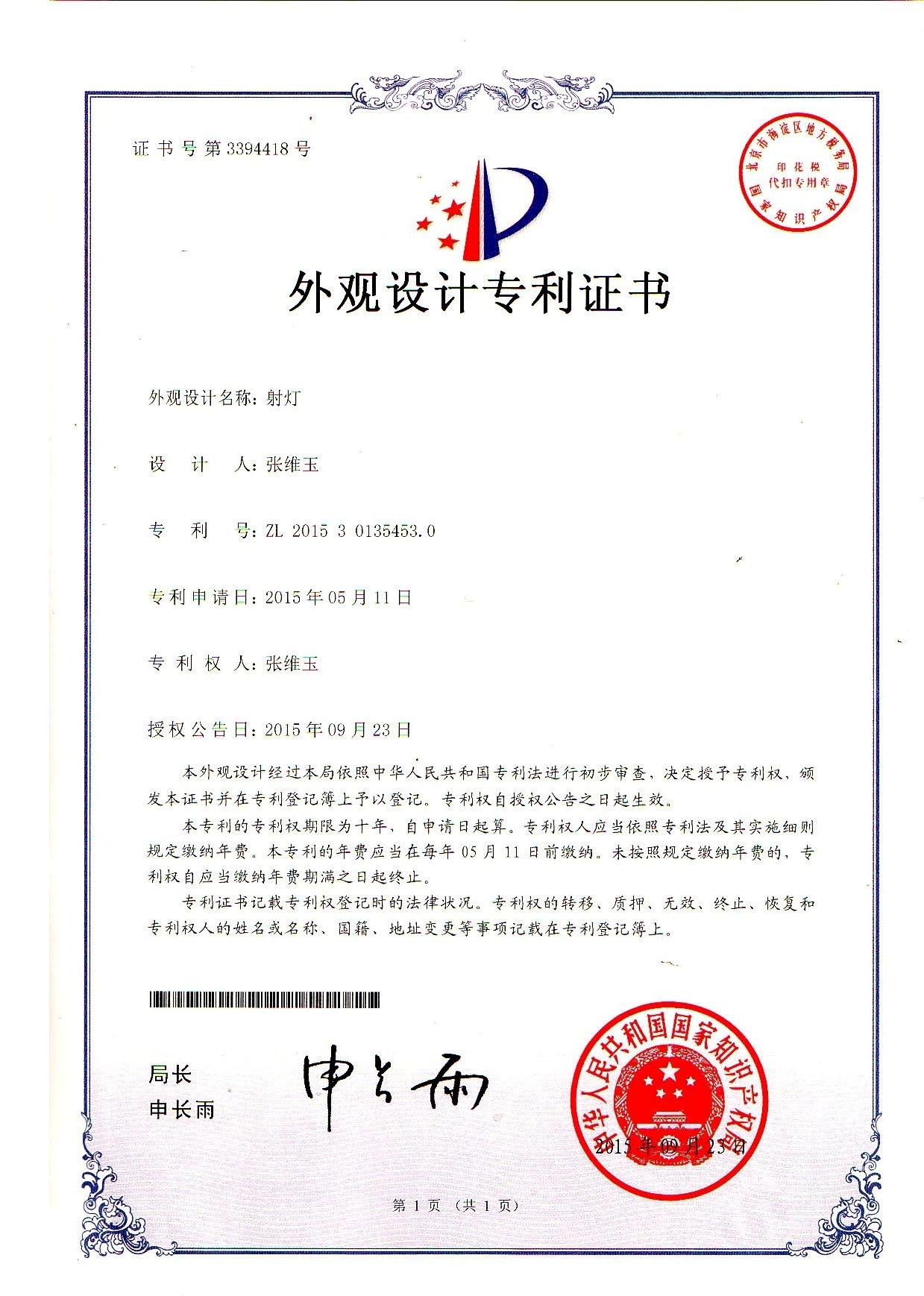 不锈钢射灯专利证书