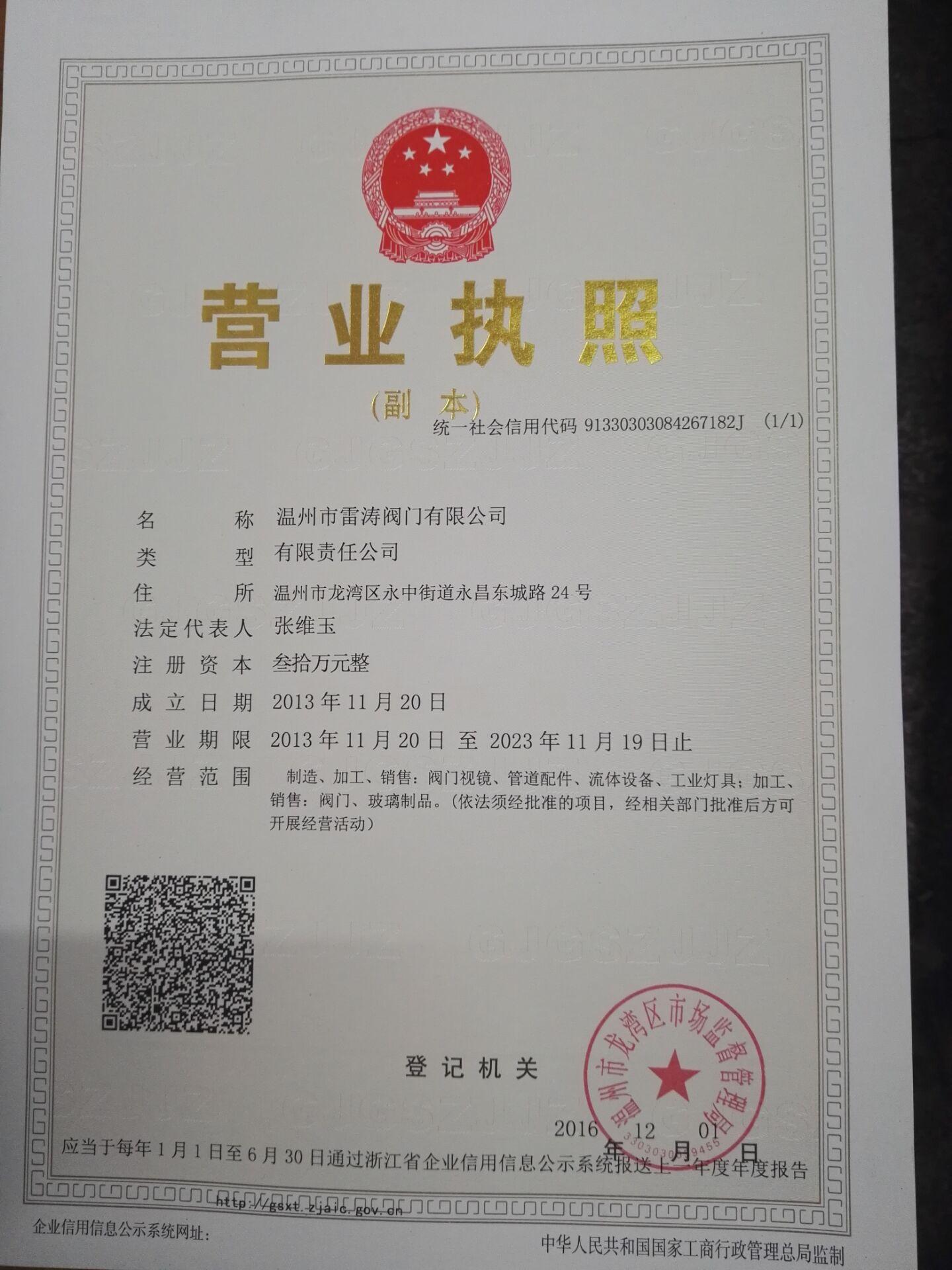 雷涛营业执照
