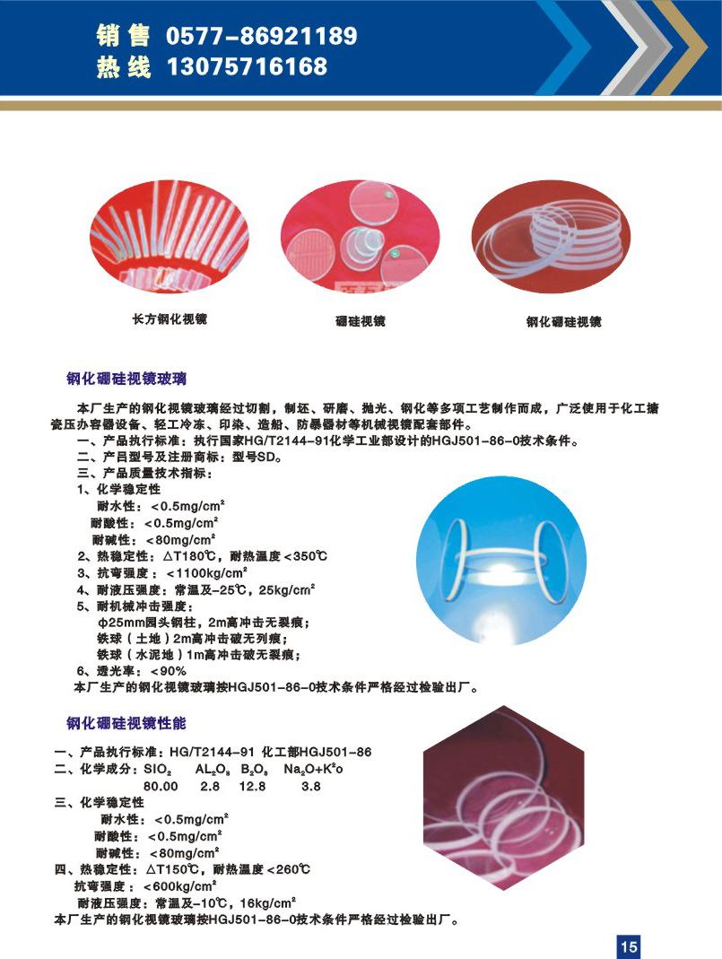 钢化硼硅玻璃
