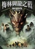梅林与龙之战