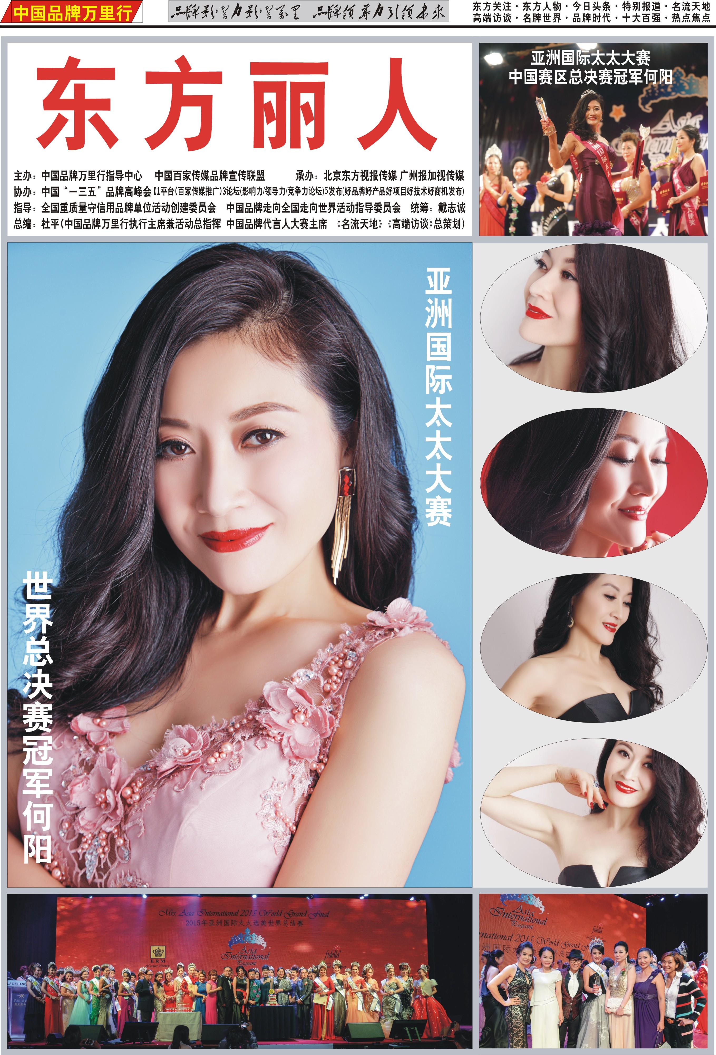 中国选手何阳摘得亚洲国际太太大赛世界总决赛桂冠