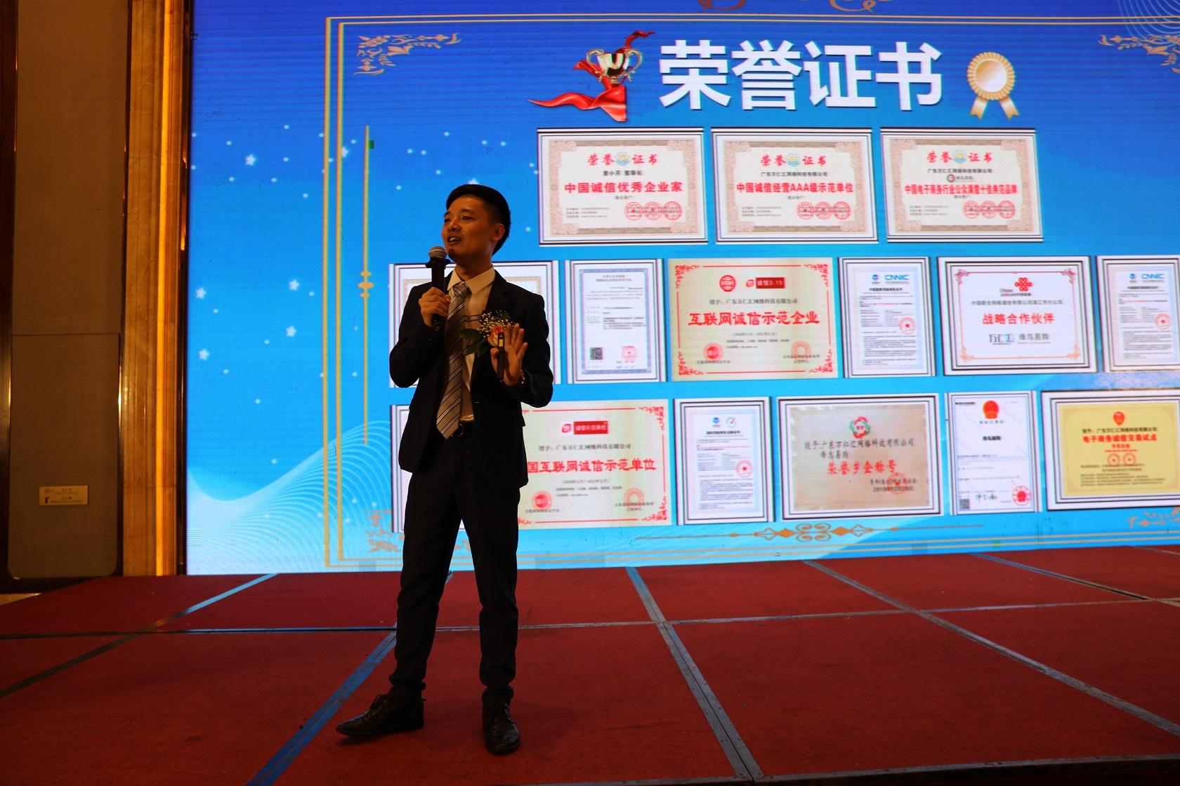 央媒时代TOP:广东万仁汇借力资本市场扬帆起航