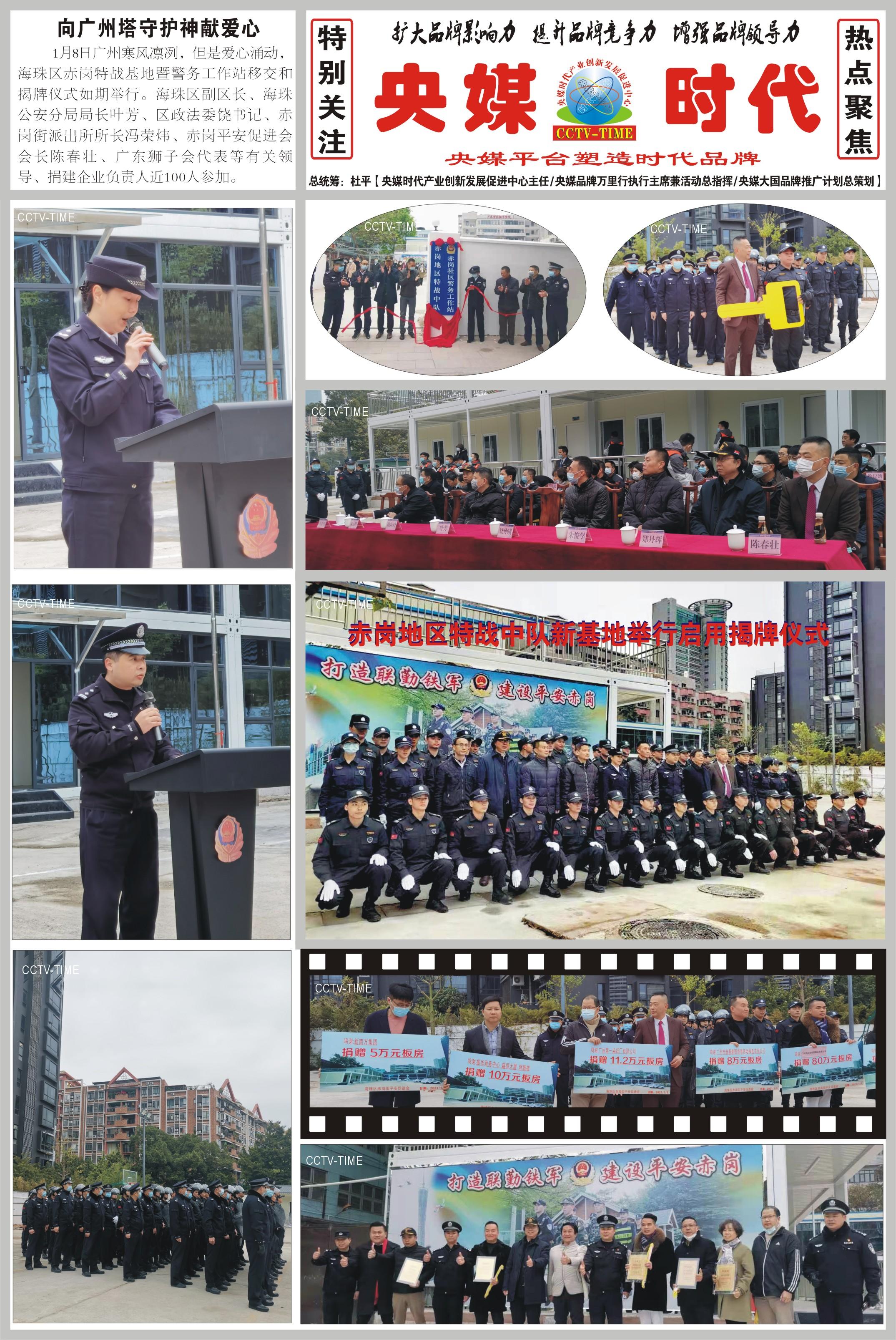 警民共建,向广州塔守护神献爱心