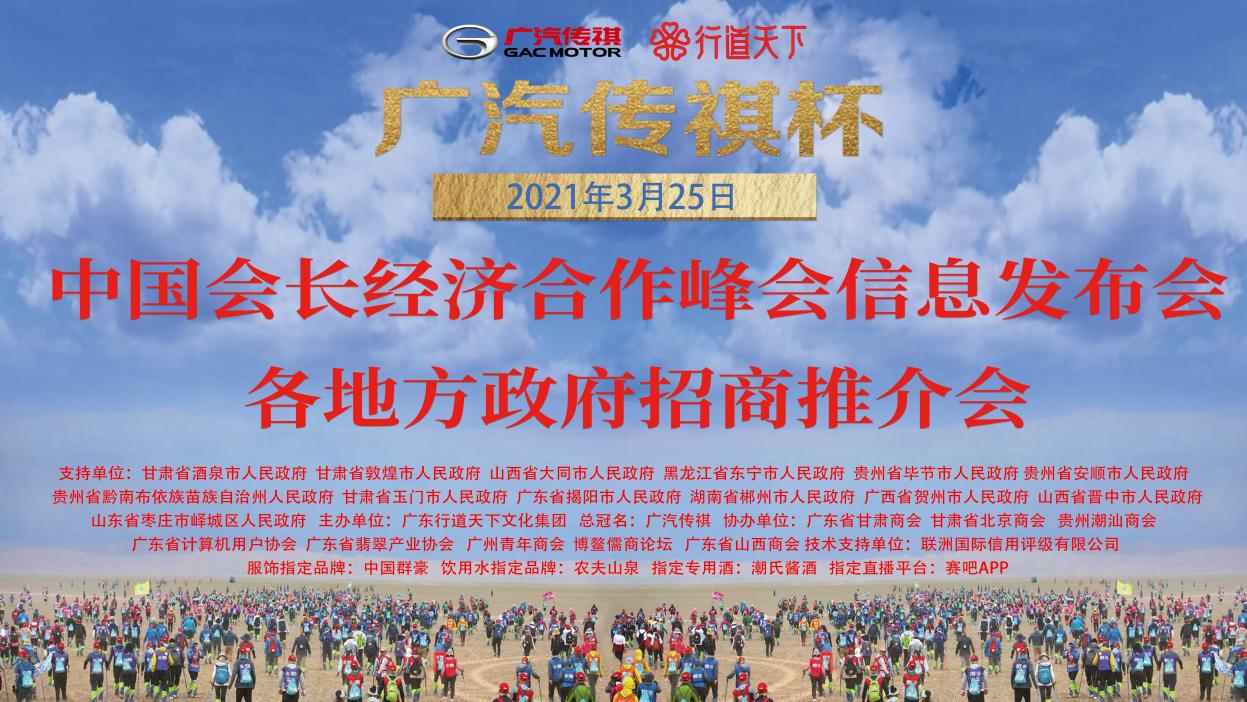 第二届中国企业家沙漠徒步挑战赛暨中国会长经济合作峰会5月启动