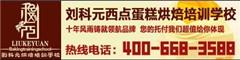 烘焙西点培训学校,中国烘焙学校,西点蛋糕制作,蛋糕培训学校,生日蛋糕制作