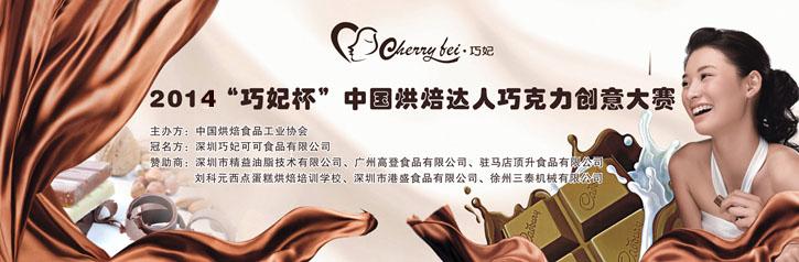 """2013""""巧妃杯""""中国烘焙巧克力创意大赛,烘焙巧克力比赛,2013中国烘焙巧克力大赛,西点比赛,巧克力达人,巧克力创意,巧妃可可食品"""