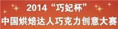 """2014""""巧妃杯""""中国烘焙达人巧克力创意大赛选手方案,巧克力大赛,西点创意比赛,烘焙比赛,情人节巧克力,巧克力蛋糕图片"""