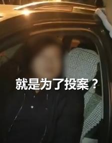 对话全程高能!男子醉酒开车到交警队自首 自称想进去待两天