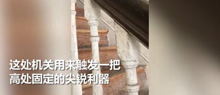 废弃房屋布满致命陷阱 触碰机关后一把尖刀突降险出人命