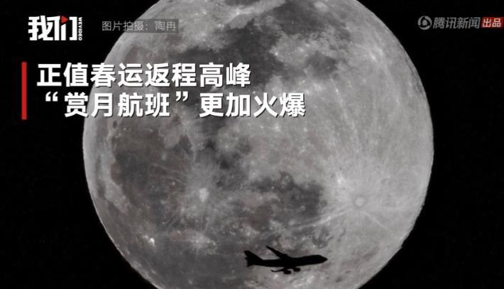 """元宵节恰逢超级月亮 乘客坐""""赏月航班""""天上赏月"""