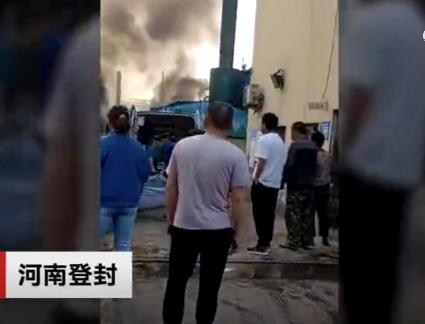 登封一磨料厂发生溢炉事故 官方:2人死亡 8人受伤