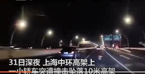上海一小轿车深夜突遭撞击坠落10米高架 肇事黑车迅速逃逸