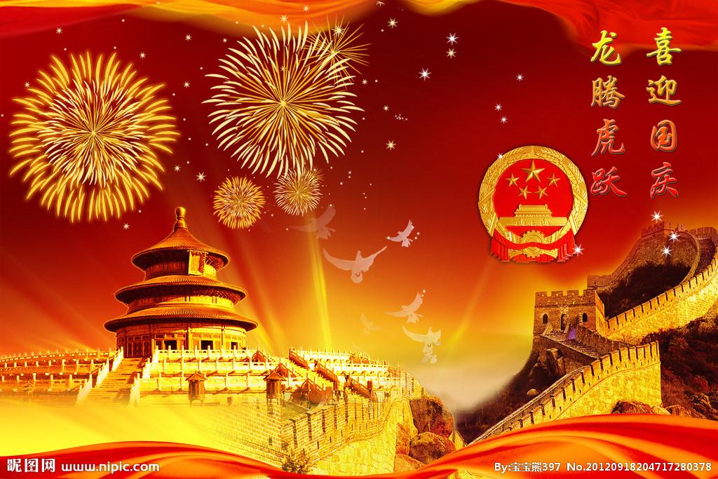 中意机床专业团队祝新老客户国庆快乐