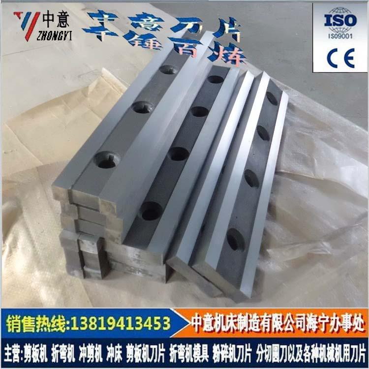 508剪板机刀片