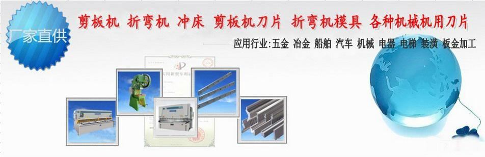 中意机床制造有限公司致力于剪板机、折弯机、冲床、剪板机刀片、折弯机模具、塑料粉碎机刀片、分切机刀片专业生产厂家