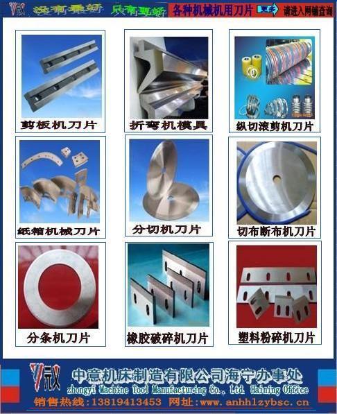 中意机用刀片产品