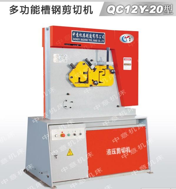 多功能槽钢剪切机