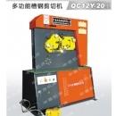 液压槽钢剪切机 液压联合冲剪机 角钢剪切机