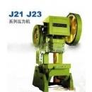 JB23电动普通冲床