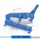 小型手动剪板机